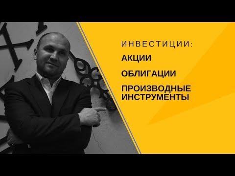 Акции, облигации, фьючерсы, опционы   Панин Роман