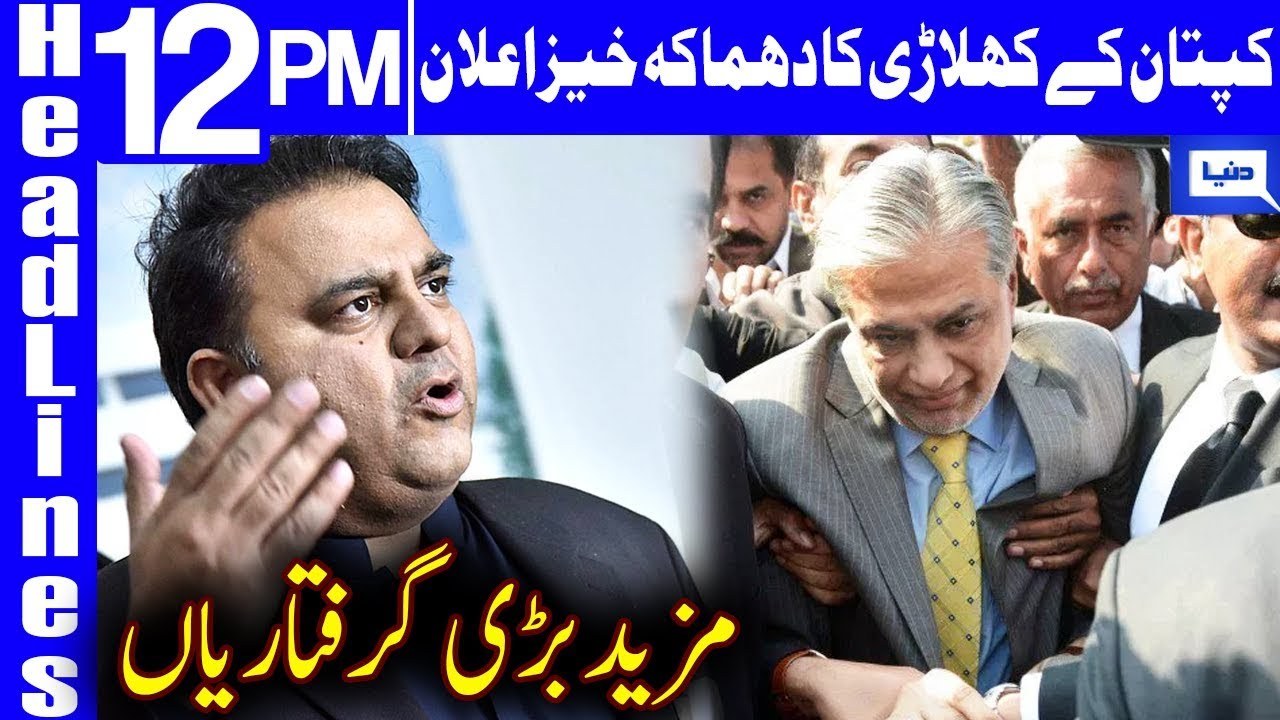 Fawad Chaudhry Announced Big News | Headlines 12 PM | 14