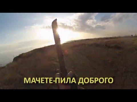 МАЧЕТЕ ПИЛА ВОВКУЛАКАиз YouTube · Длительность: 1 мин7 с