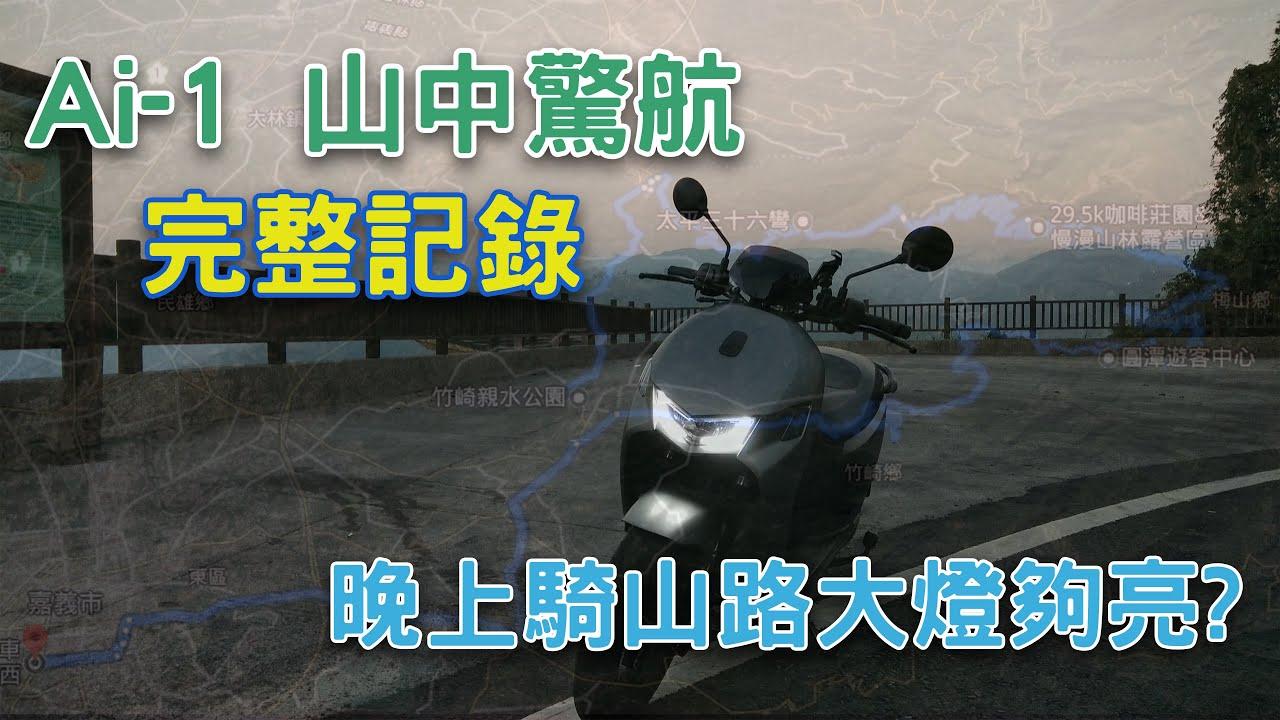 宏佳騰 Ai-1 Sport 嘉義輕旅行梅山36灣、太平雲梯、瑞峰、瑞里、圓潭【下集:86Km完整記錄】