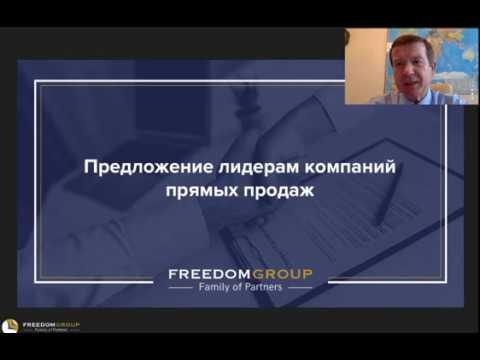 Станислав Одинцов.Стратегия привлечения в компанию Freedom Group