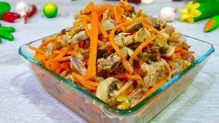 Салат с куриными желудочками подчти по корейскм. Невероятно вкусный и сытный.