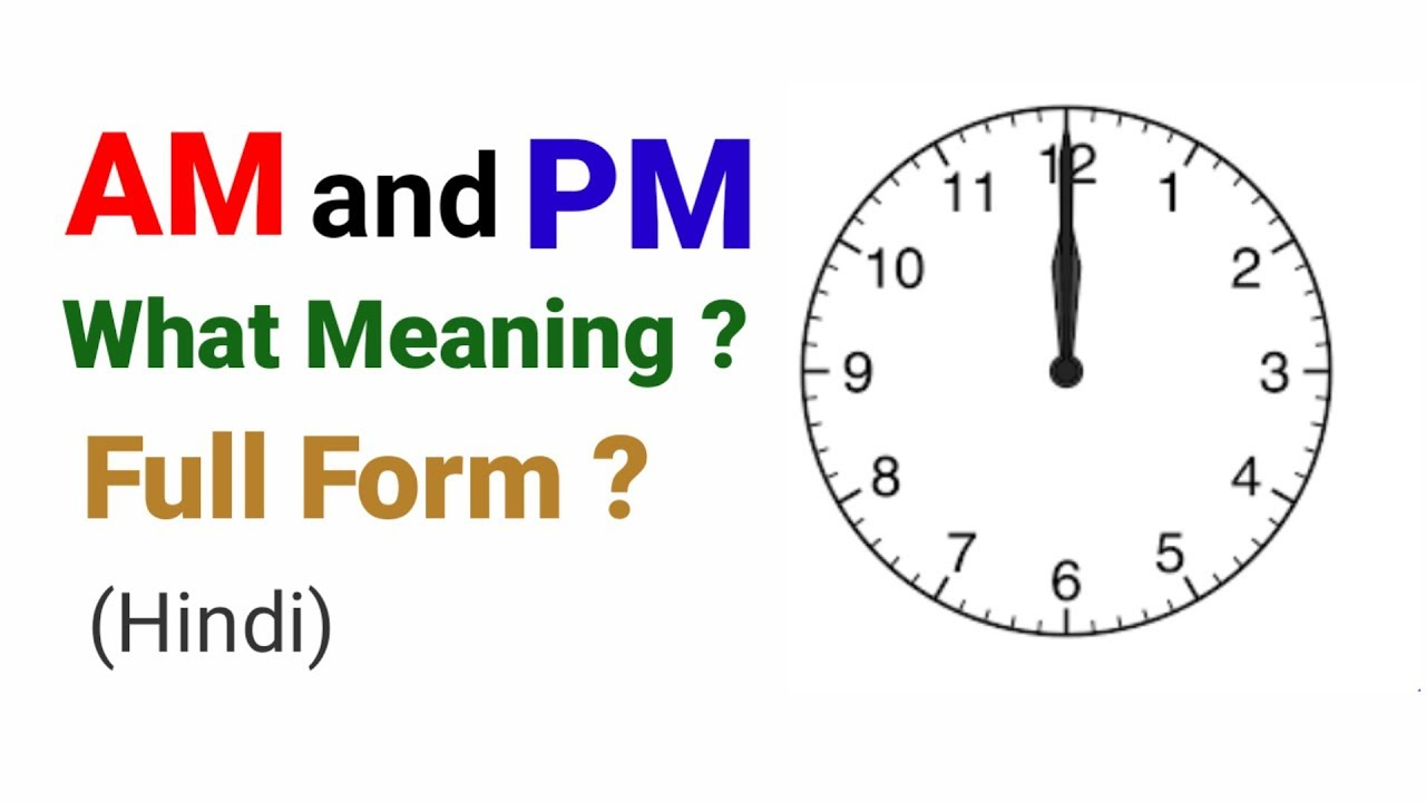 Am And Pm Meaning In Hindi What Do A M And P M Stand For 15