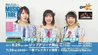 7/28(金)20:00〜一般プレイガイド発売! チケット情報は⇒⇒ https://www....