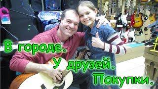 В городе. Забираем Таню и Аню. У друзей. (02.19г.) Семья Бровченко.
