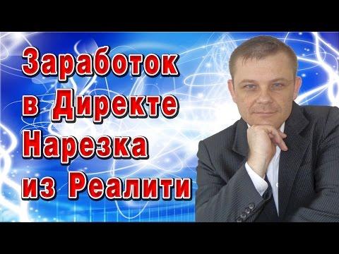 Заработок в Директе Нарезка из Реалити (Евгений Вергус)