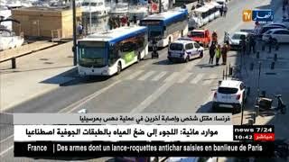 عاجل: مقتل شخص و إصابة آخرين في عملية دهس بمرسيليا
