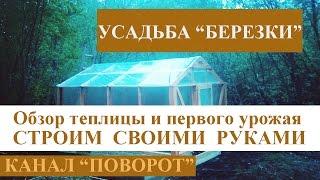 Деревянная теплица из поликарбоната своими руками.  Обзор постройки и урожая