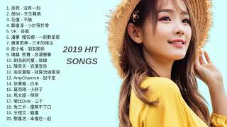 Top Chinese Songs 2019: Best Chinese Music Playlist # 17