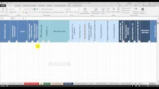 Расчет объемов работ НВК(Программа для расчета объемов работ НВК на базе Microsoft Excel Стоимость программы составляет 30 000руб. Программа..., 2014-06-16T20:33:36.000Z)