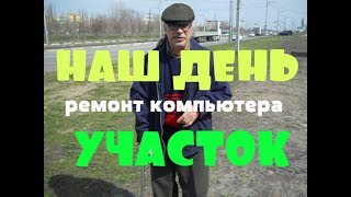 ДЕРЕВНЯ // Ремонт компьютера // Поездка в город