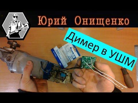 Плавный пуск + Регулировка оборотов на болгарку (диммер)