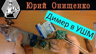 Плавный пуск + Регулировка оборотов на болгарку (диммер)(Испытания http://youtu.be/z0W8VBVDMjM Регулятор мощности для любой УШМ отдельно http://ali.pub/uswd1 (2000Вт) Регулятор на 3800 Вт..., 2014-04-14T23:13:27.000Z)