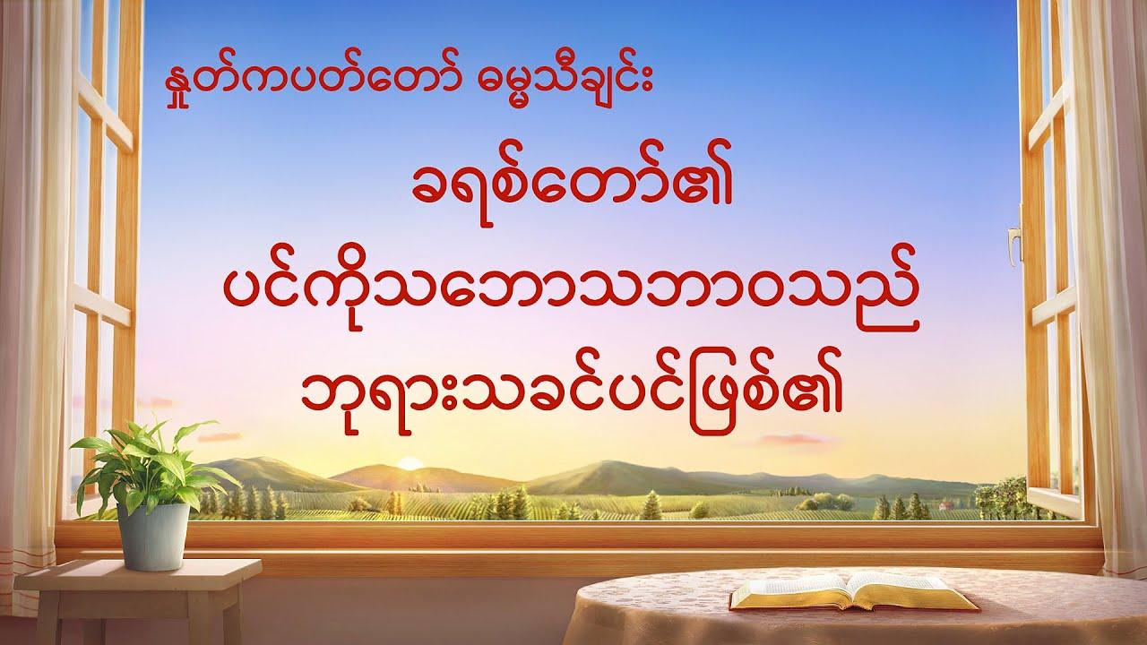 ခရစ်တော်၏ ပင်ကိုသဘောသဘာဝသည် ဘုရားသခင်ပင်ဖြစ်၏