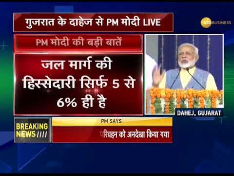 PM Modi's speech from Gujarat | गुजरात से प्रधानमंत्री मोदी का भाषण