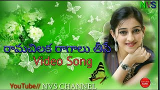 Raama Chilaka Raagalu Teese || Lyrical Video Song||Sri Srimathi SatyaBhama || Super Hit Song