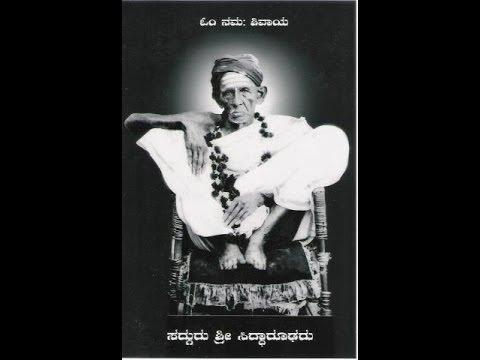 Shri Sadhguru Siddharudha kathamritha Part - 38 { 01/56 }