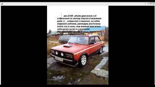 ВАЗ 1,9 Дур Машина с Моими Доработками