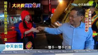 20200105中天新聞 「港湖女神」大對決 陸空激戰誰勝出!?