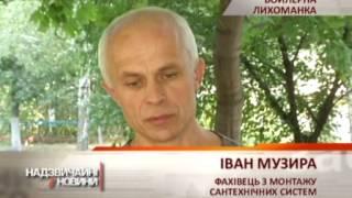 Чем угрожает Киеву бойлерная лихорадка - Чрезвычайные новости, 04.08(