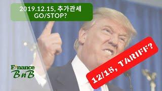 [해외주식]트럼프의 12월15일 추가관세, 어떻게 될까…