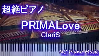 【超絶ピアノ+ドラムs】PRIMALove / ClariS【フル full】