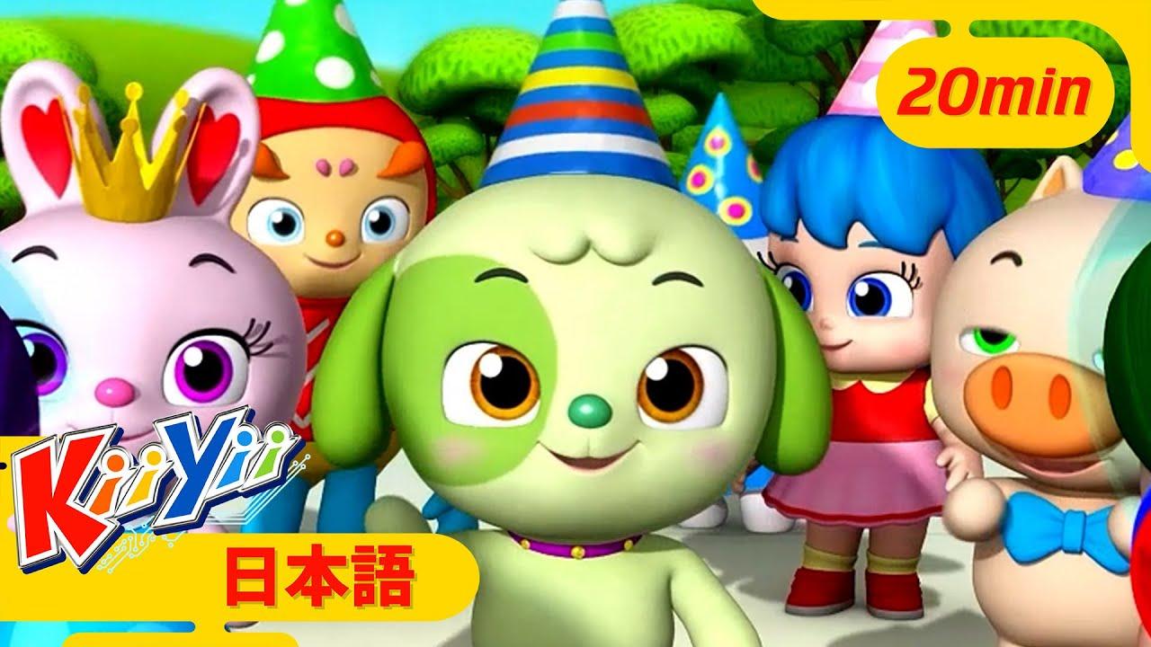 ハッピーバースデー   KiiYii 日本語 - こどものうた   子供向けアニメ   Japanese