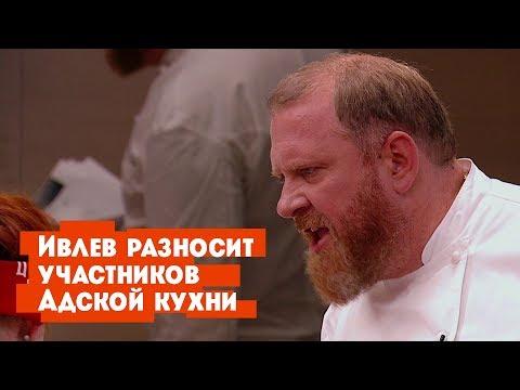 Ивлев разносит участников шоу Адская кухня