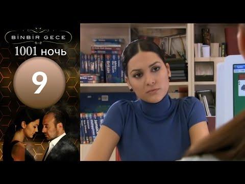 1001 тысяча и одна ночь, 16 серия Турецкий сериал