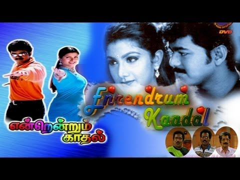 Endrendrum Kadhal Tamil Full Movie : Vijay and Rambha