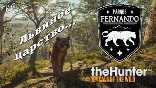 Охотнички. theHunter Call of the Wild