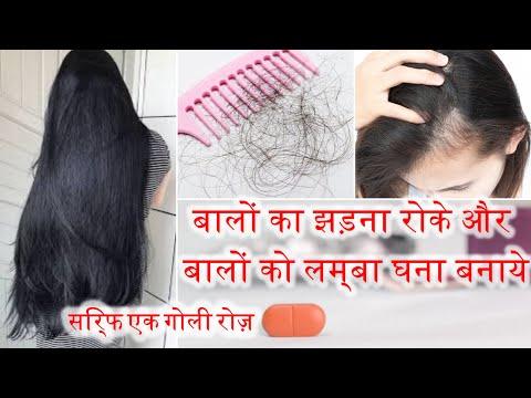 Hair Loss रोकने