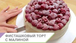 как приготовить дома ФИСТАШКОВЫЙ ТОРТ С МАЛИНОЙ - пошаговый видео-рецепт