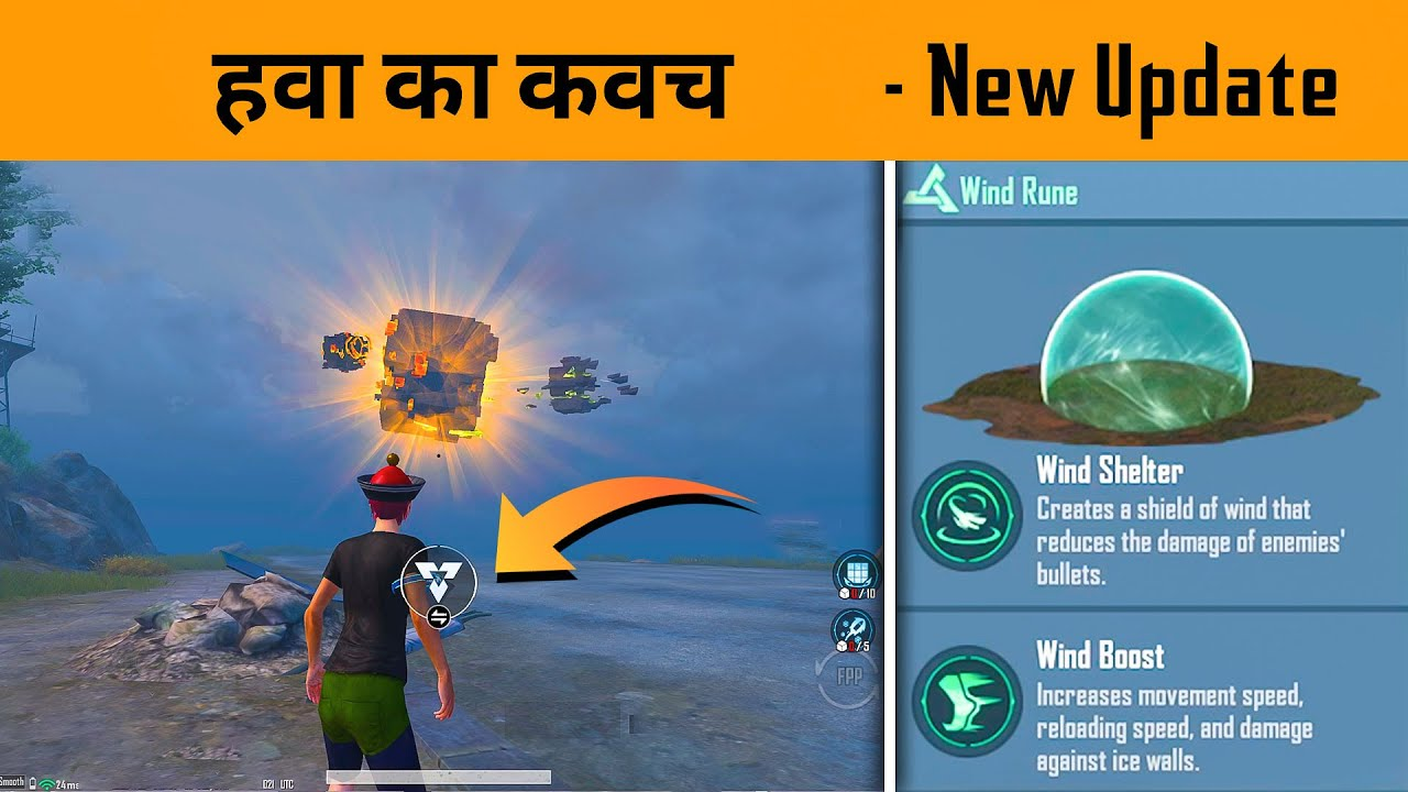 How to Update PUBG Mobile - New Wind Ability power trick in PUBG Mobile - BandookBaaz