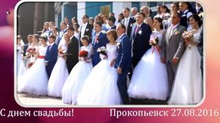Свадьба в Прокопьевске 27.08.2016