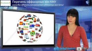Выбор места регистрации оффшорной компании(, 2011-01-21T12:37:44.000Z)