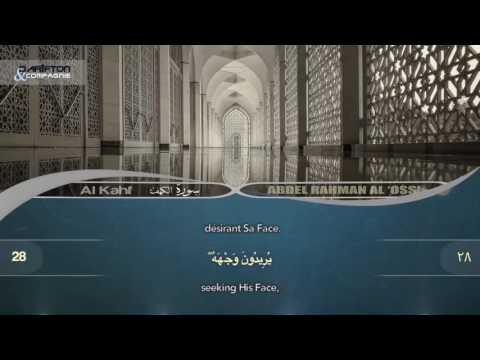 Surat Al Kahfi Abdurrahman Al Ausy