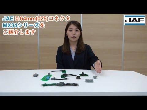 0.64mm(025)MX34