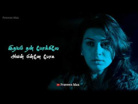 Kangal thirakkum  💔 Tamil Female Sad Song || Romeo Juliet || WhatsApp Status || Praveen Max