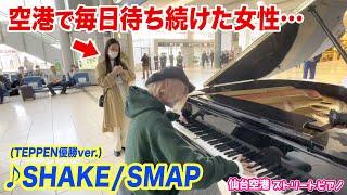 【空港ピアノ】まさかの衝撃の事実発覚…⁉️毎日待ち続けた女性に向けて「SHAKE」の全力演奏してみた【TEPPEN優勝曲】Street Piano/SMAP