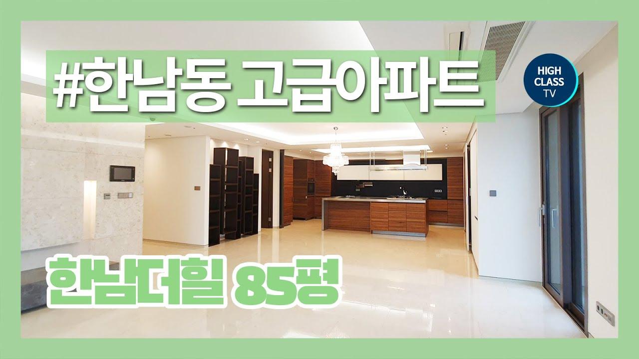 한남동 최고급 아파트 한남더힐 85평 HANNAM THE HILL