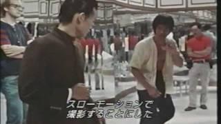「燃えよドラゴン」メイキングフィルム thumbnail