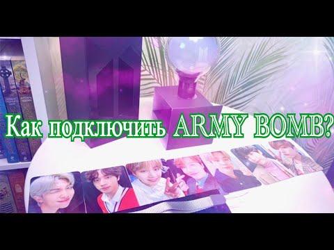 Как подключить ARMY BOMB/ Арми Бомбочку к клипам, к Weverse, на концерт и просто для себя?