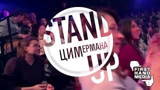 Stand Up ЦИМермана - Юмор «выше плеч»