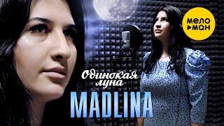MADLINA - Одинокая луна (Official Video 2021) 12+