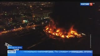 Пожар на рынке Темерник в Ростове-на-Дону
