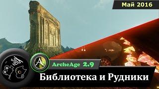 ArcheAge 2.9. Библиотека и Рудники