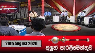 Aluth Parlimentuwa | 26th August 2020 Thumbnail