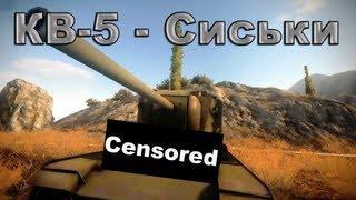 КВ-5 - Сиськи(клип)