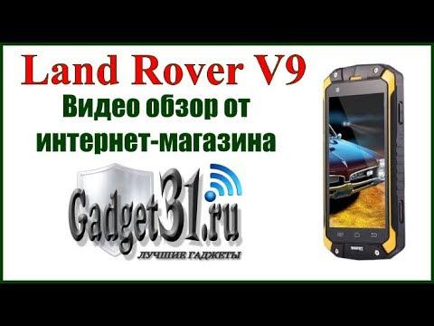 Land Rover V9